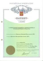 Патент на изобретение ДАК