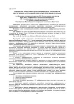 Статья о ДАК в Вестнике СО АВН, стр. 1