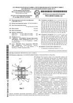 Заявка РСТ волнового ДАК, страница 1