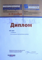 Диплом выставки инноваций и инвестиций, Екатеринбург