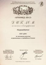Диплом международного Салона инноваций