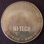 Золотая медаль, С-Петербург, международный форум