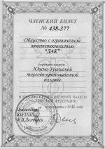 Членский билет Торгово-промышленной палаты