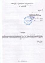 Отчёт об испытаниях ДАК на ГАЗе, обложка