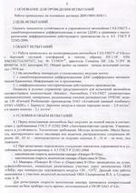 Отчёт об испытаниях ДАК на ГАЗе, стр. 2