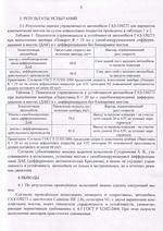 Отчёт об испытаниях ДАК на ГАЗе, стр. 3